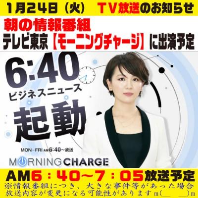 テレビ東京 モーニングチャージ 放送されます