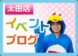 太田店イベントブログ