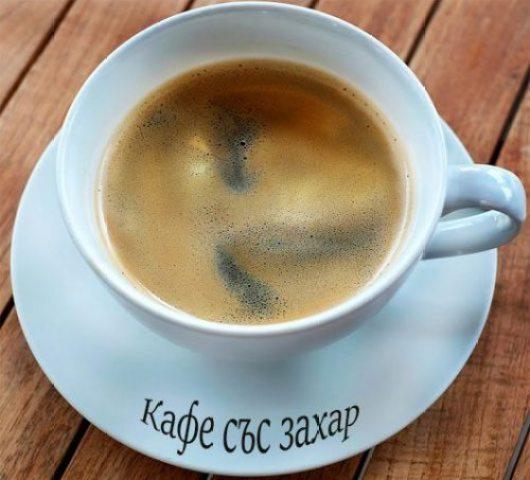 гледане на кафе със захар