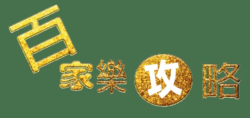 娛樂城 | 百家樂攻略 | 麻將遊戲 | OCEAN娛樂 | 諾亞娛樂城 | SUPER8娛樂城 | 招財8 online