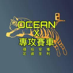 ocean專攻賽車