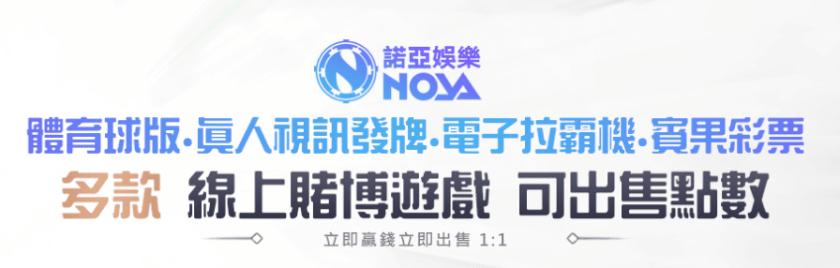 NOYA娛樂城|諾亞娛樂城