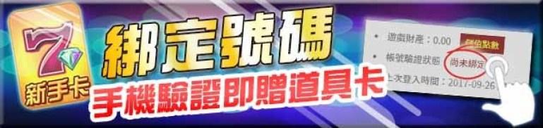 招財8 online