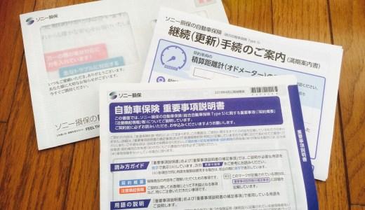 自動車保険の一括見積比較しただけで1万6千円安くなった【インズウェブ】