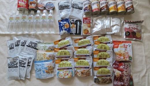 【購入レビュー】5年保存非常食防災用品セット・7日分38種類50品の中身を公開!