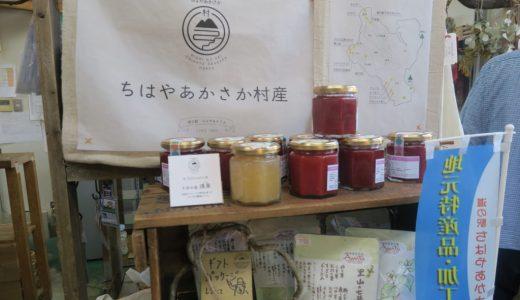【千早赤阪村】日本一かわいい道の駅?大阪で唯一の『村』にある野菜販売所とカフェ