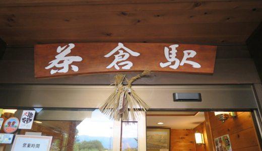 【三重】春は桜、夏は茶畑を一望。地元の人に愛される道の駅・茶倉