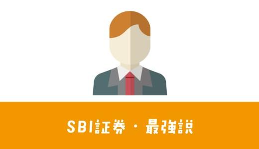 SBI証券のideco確定拠出年金をオリジナルプランからセレクトプランへ変更手続する方法