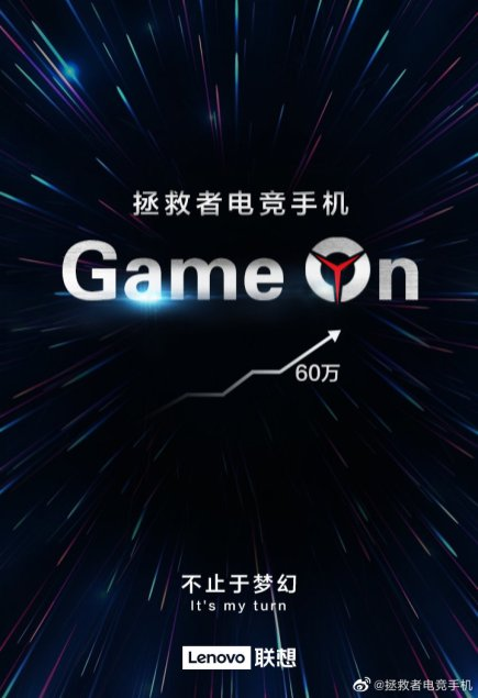 Lenovo Game On