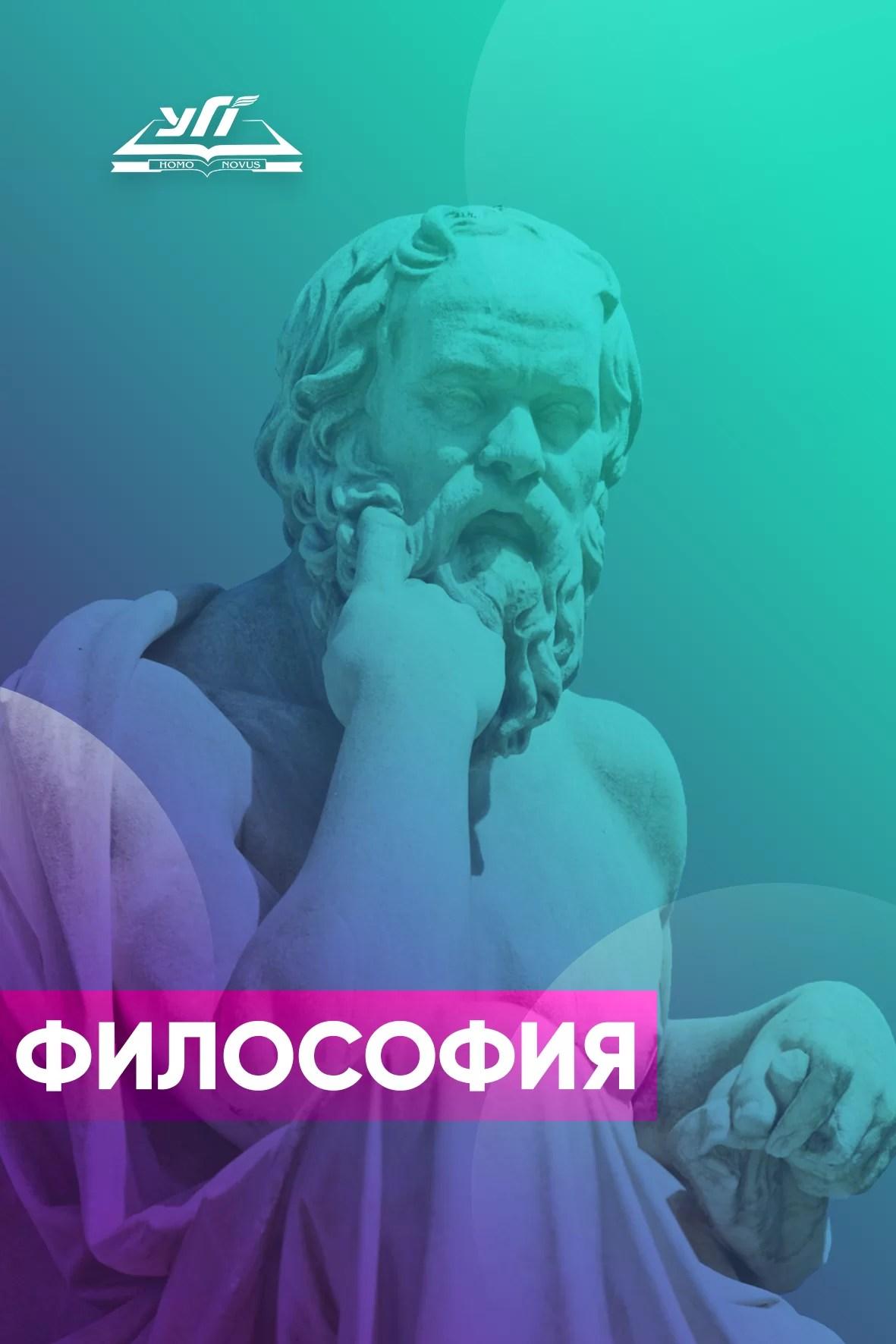filosof