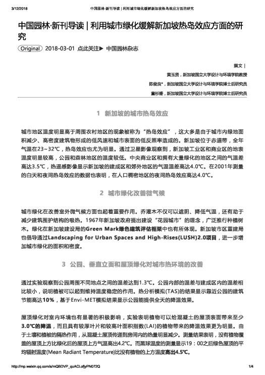 中国园林·新刊导读 _ 利用城市绿化缓解新加坡热岛效应方面的研究_Page_1