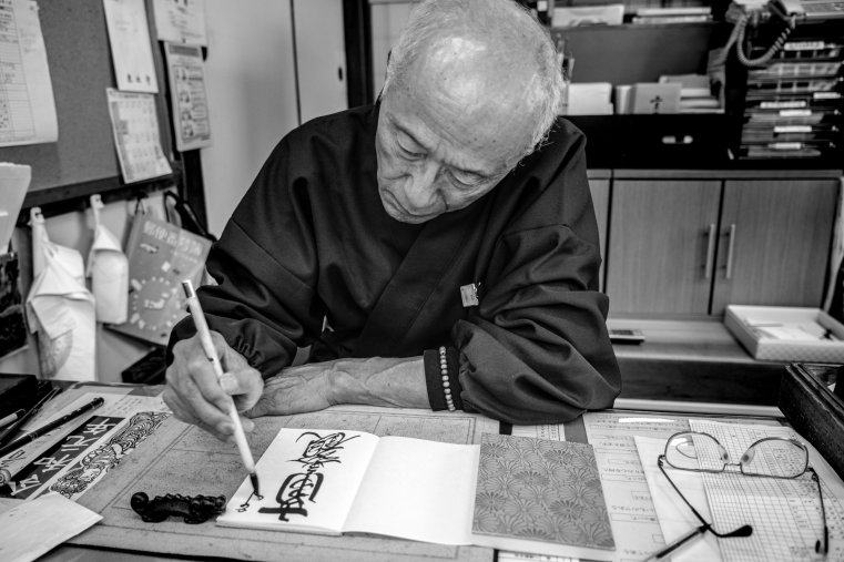 Shō-do, the ancient art of calligraphy
