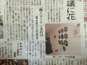 動く展上毛新聞掲載