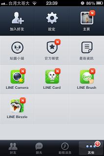 免費拿 LINE 超多日本可愛貼圖免費拿!!! iOS限定   ugotapp
