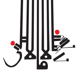 "Shabazz Palaces - ""Forerunner Foray"""