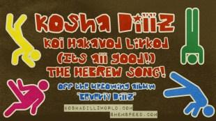 kosha-dillz-hebrew-song-kol-ha-kavod-lirkod