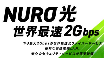 オンラインゲームにおすすめの光回線「NURO光」