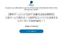 PayPal ニンテンドーeショップでも使える500円割引クーポン配布中【東京ゲームショウ2017記念】