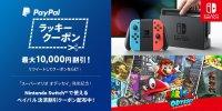 PayPal スーパーマリオ オデッセイ発売記念として最大1万円のクーポンを配布中