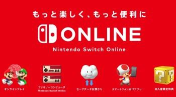 NintendoSwitchOnline自動継続購入を無効にする方法