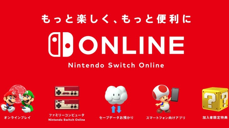 NintendoSwitchOnline自動継続購入を無効にする方法