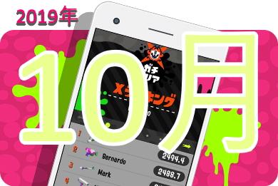 スプラトゥーン2 2019年10月ウデマエX TOP500使用ブキランキング【11/6更新】