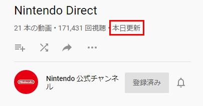 任天堂公式YouTubeのNintendo Directプレイリストが本日更新 ダイレクトの兆しか