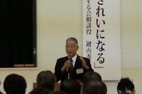 鍵山秀三郎氏