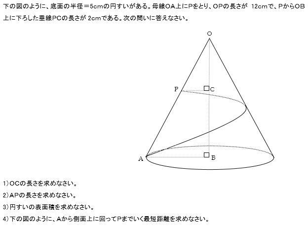 図形総合問題2