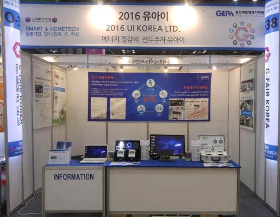 2016 대한민국 우수제품 전시회(G-FAIR KOREA) 참가 후기