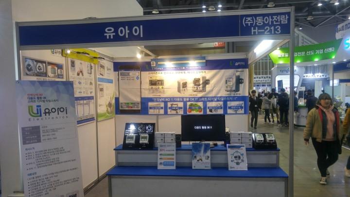 2017 동아조명박람회 참가 후기