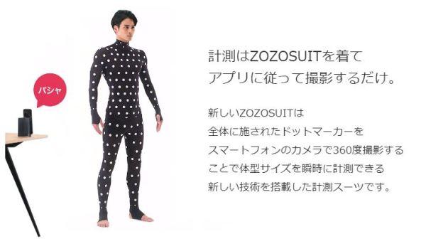 新ゾゾスーツ