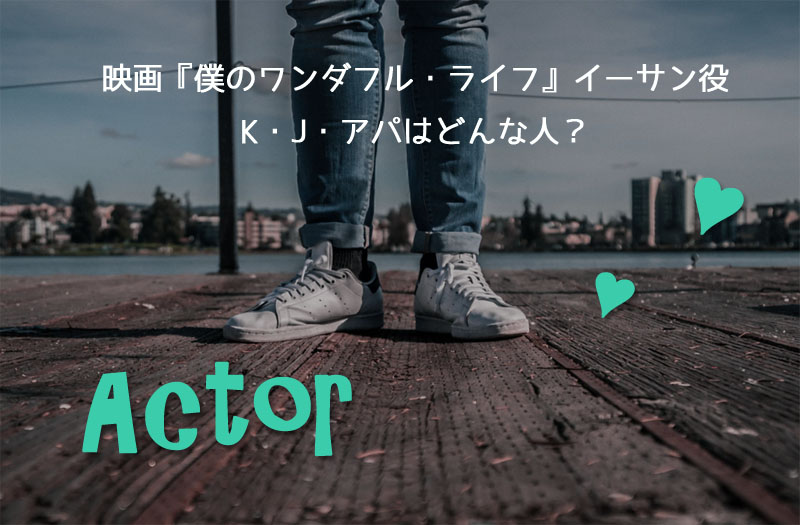 K・J・アパ