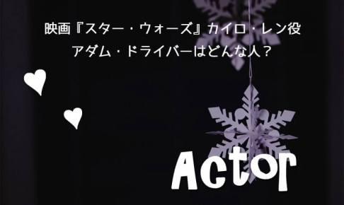 カイロレン役アダム・ドライバー