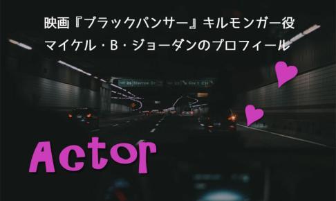 ブラックパンサーのキルモンガー役マイケル・B・ジョーダン