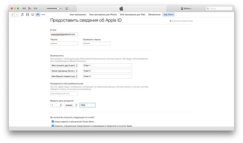 How-to-create-Apple-ID-1