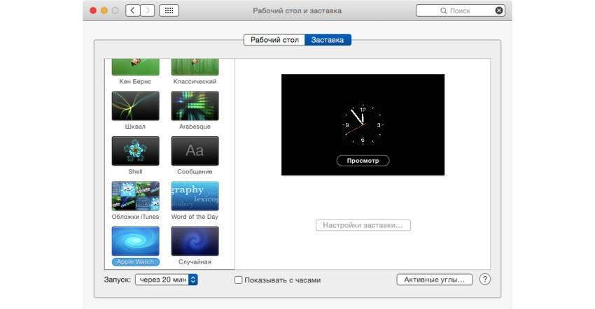 Устанавливаем на Mac экранную заставку Apple Watch