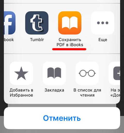 Как в iOS 9 сохранить веб-страницу в формате PDF