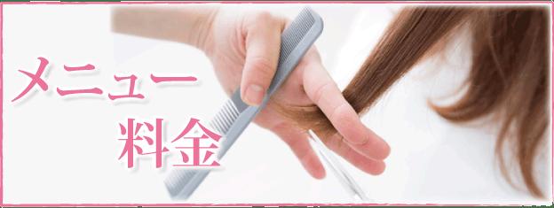京都 宇治市の美容院 髪美人 のメニューと料金 のページです。カット、カラー、パーマ、縮毛矯正、ストレートパーマ、オゾンパーマ、オゾントリートメント、良草カラーなど髪と頭皮にやさしい、安全な人気のメニューでいっぱいの宇治市その周辺の城陽市、京田辺市などでも評判の人気の美容室・美容院・ヘアサロンです。