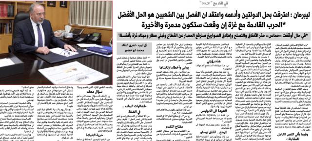 Avigdor Lieberman interjú az Al-Quds napilapban - 2016. okt. 23.