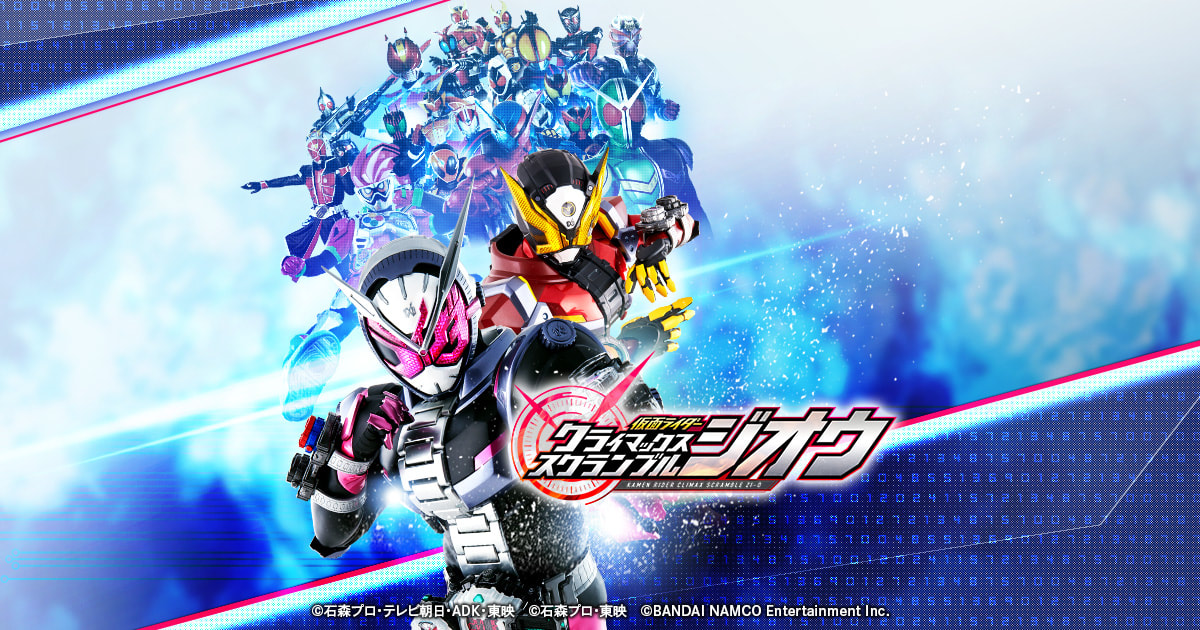 Kamen Rider Wallpaper Hd เปิดตัว Kamen Rider Climax Scramble ศึกรวมมิตรไรเดอร์แห่ง