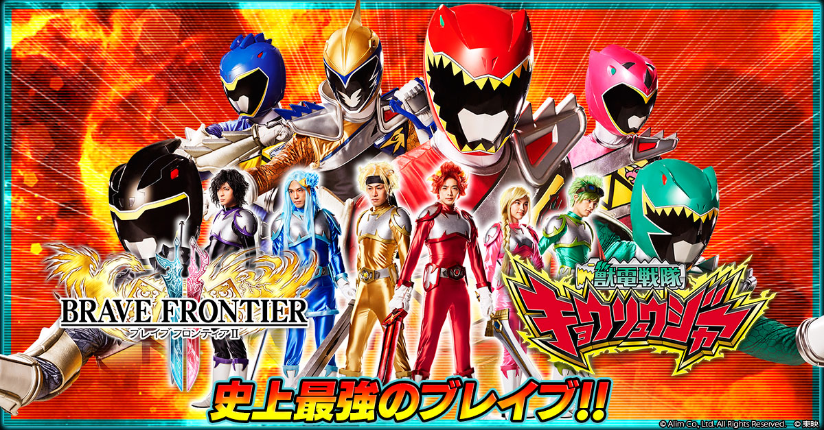 Zyuden Sentai Kyoryuger Reunites to Promote Brave Frontier 2 Game