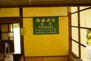 亀嵩駅06