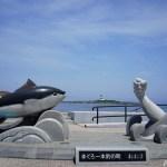 大間崎 ~本州最北端の地を散策する~