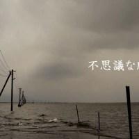 日本国内の不思議な風景・珍景 ~全国各地の隠れたスポットセレクション~