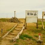 日和山 ~「日本一低い山」の称号を奪還した震災復興のシンボルとも言うべき仙台市の低山~