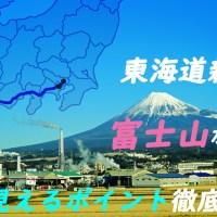東海道新幹線 富士山が見えるポイント徹底調査! -12のビューピントを解明!-