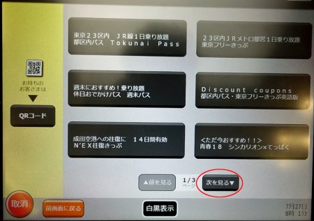 jr-shigashi-kaikata03