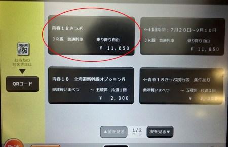 jr-higashi-kaikata05