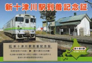 dououseibu-syuyu-day3-23